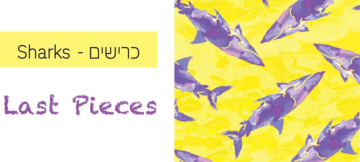 כרישים פריטים אחרונים